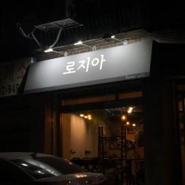 고정식 어닝간판