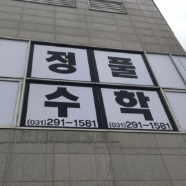 실사출력-창문썬팅