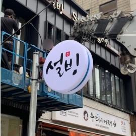아크릴-돌출간판