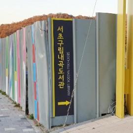 실사+포맥스 사인물