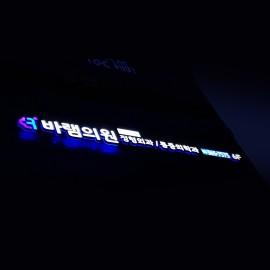 캡채널+아크릴 전·후광