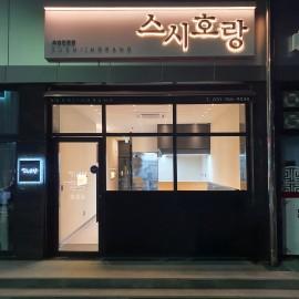 갈바+후광간판+수동식어닝