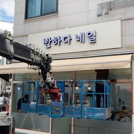 갈바+채널간판+어닝