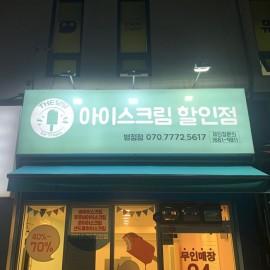 플렉스간판+투광기+어닝