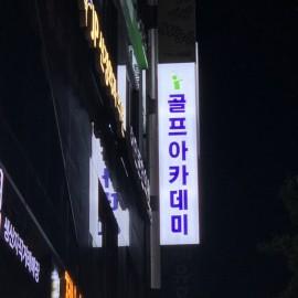 플렉스 돌출간판